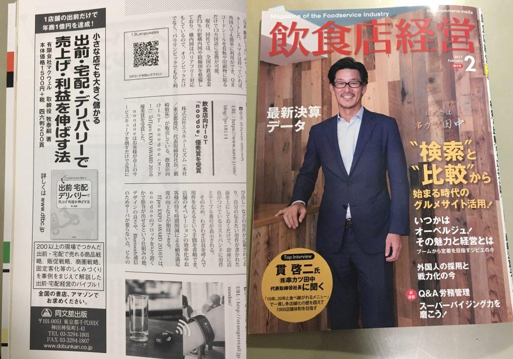 17.01.24飲食店経営広告
