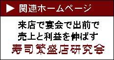 """寿司繁盛店研究会HP"""""""